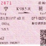 Как выглядит билет на китайский поезд