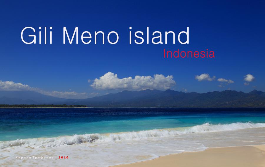 Видео экскурсия по острову Гили Мено