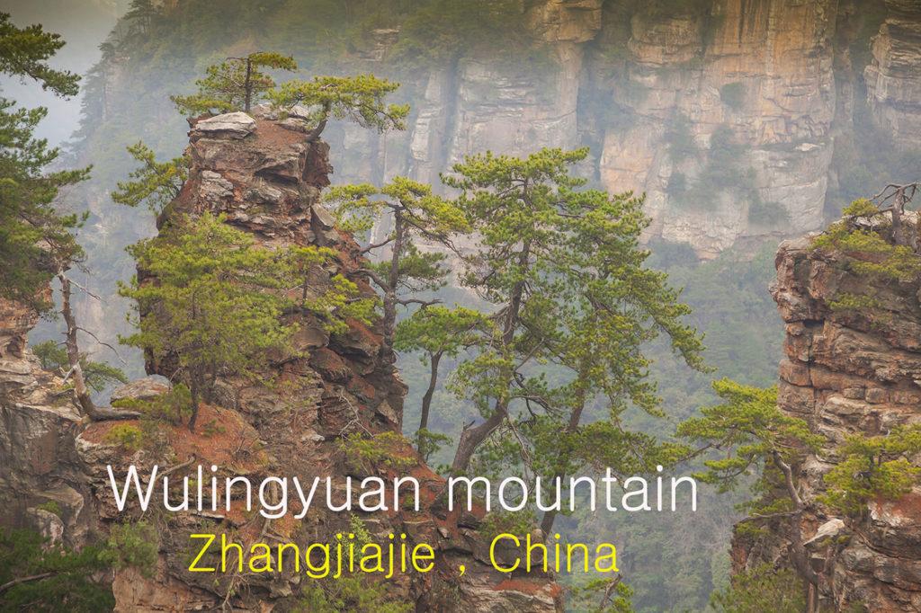 Видео экскурсия по парку Улинъюань