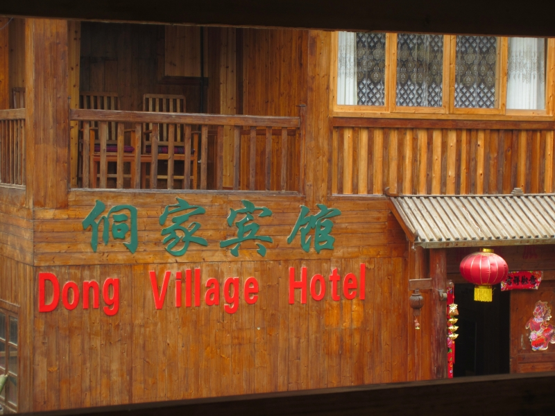 Dong Village Hotel , Ченъян ( Chengyang scenic area (程阳) )