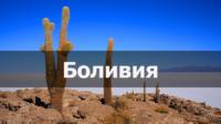 Видео путеводитель по Боливии