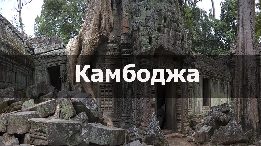 Видео Путеводитель по Камбодже