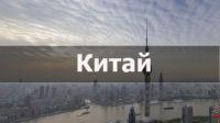 Видео Путеводитель по Китаю