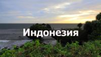Видео Путеводитель по Индонезии