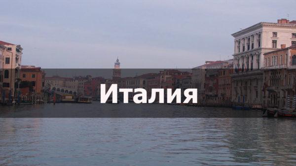 Видео Путеводитель по Италии