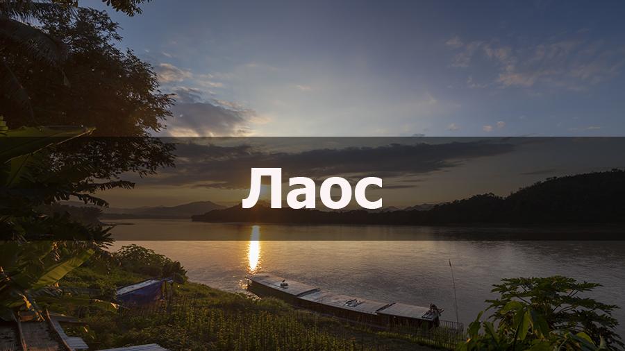 Видео Путеводитель по Лаосу