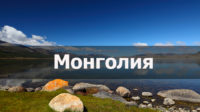 Видео Путеводитель по Монголии