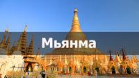 Видео Путеводитель по Мьянме