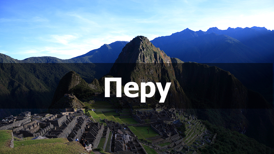 Видео Путеводитель по Перу