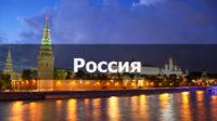 Видео Путеводитель по России
