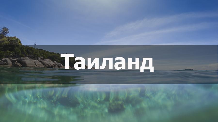 Видео Путеводитель по Таиланду