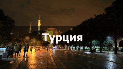 Видео Путеводитель по Турции