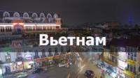 Видео путеводитель по Вьетнаму