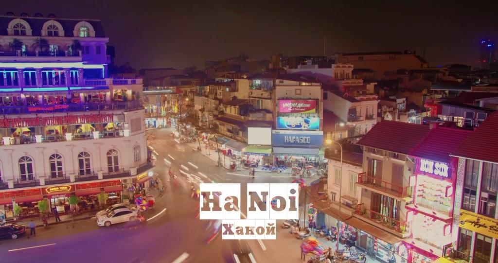Видео экскурсия по Ханою