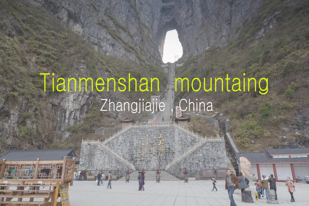 Видео экскурсия по горам Тяньмэньшань