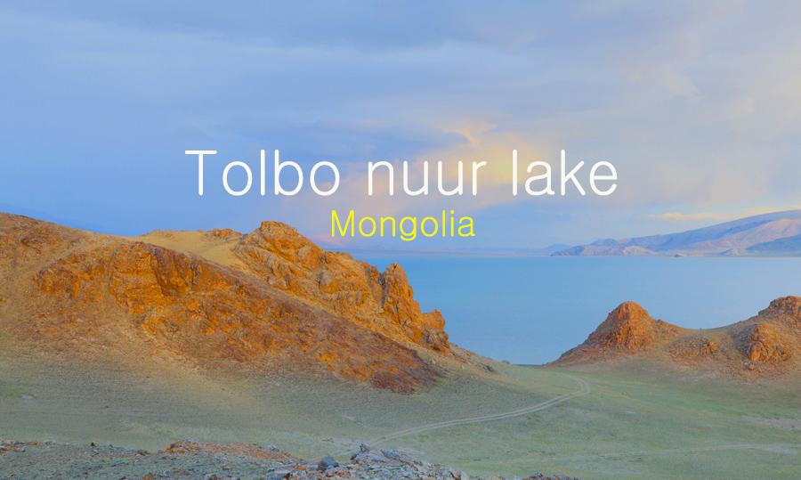 Видео озера Толбо нуур
