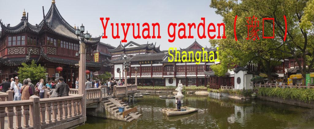 Видео экскурсия по саду Юйюань в Шанхае