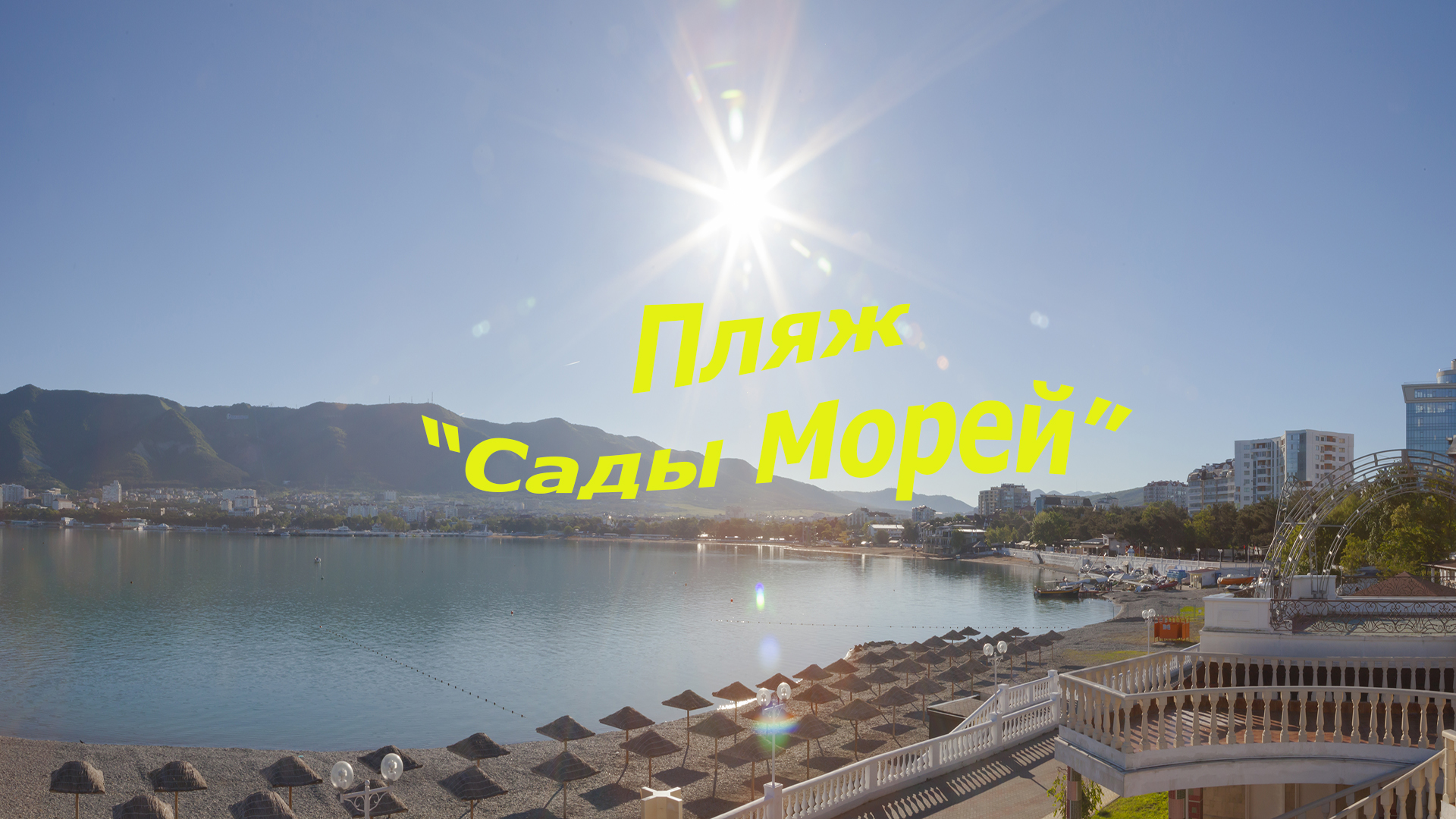 Видео обзор пляжа Сады морей