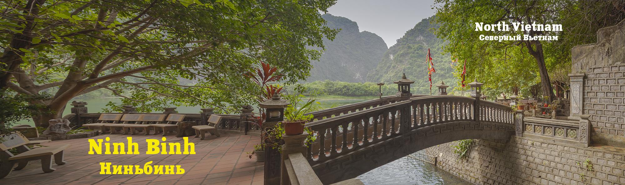 Видео экскурсия по Ниньбинь