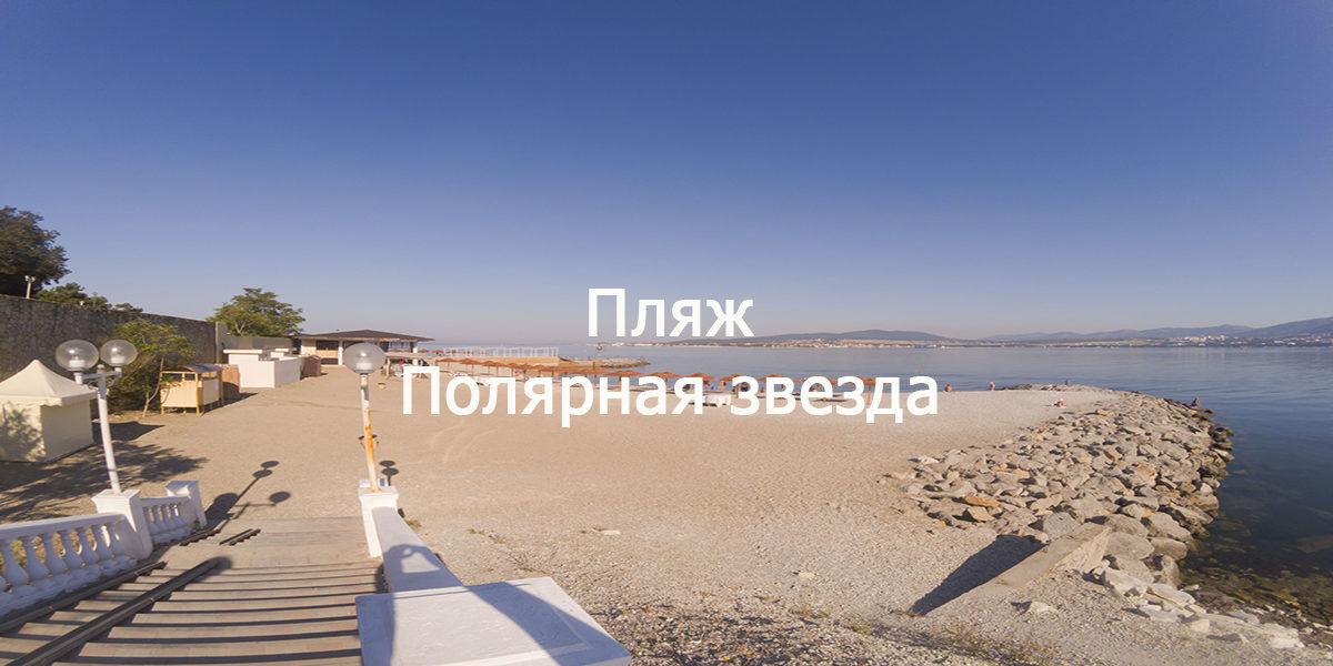 Галечный пляж «Полярная звезда» на Толстом мысу
