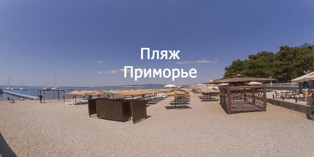Пляж «Приморье»
