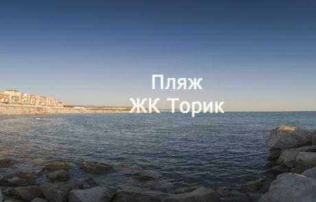 Тонкий мыс, галечный пляж ЖК «Торик»