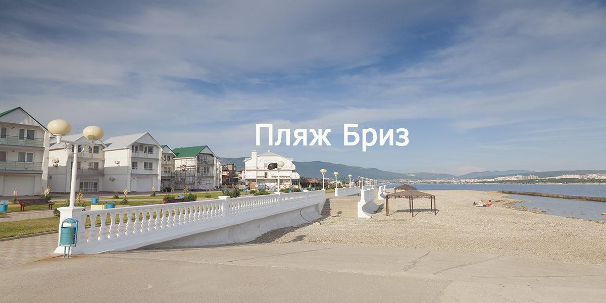 Тонкий мыс, галечный пляж «Бриз»
