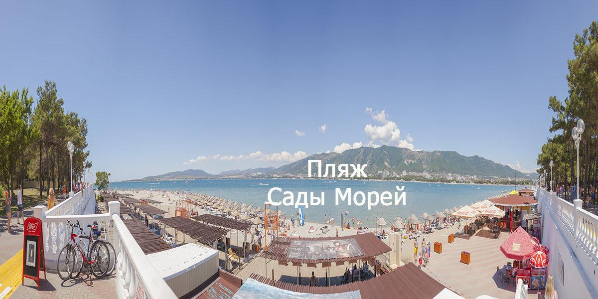 Галечный пляж «Сады морей» на Толстом Мысу