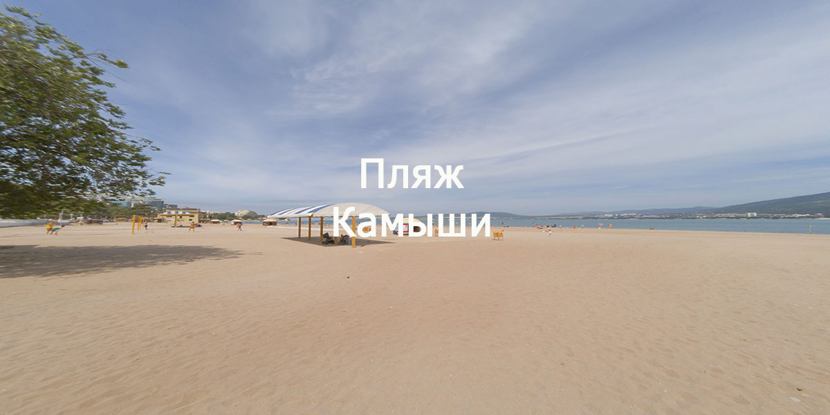 Песчаный пляж Камыши на Толстом мысу