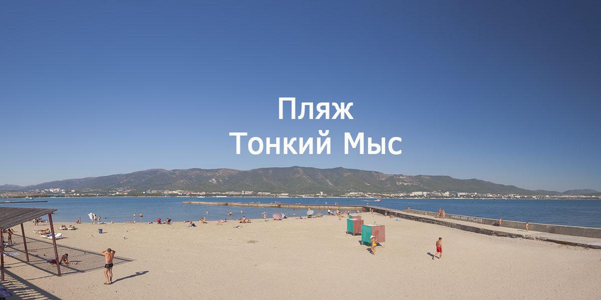 Песчаный пляж «Тонкий мыс»