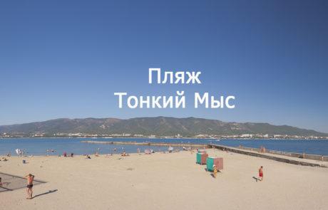 Песчаный пляж Тонкий Мыс