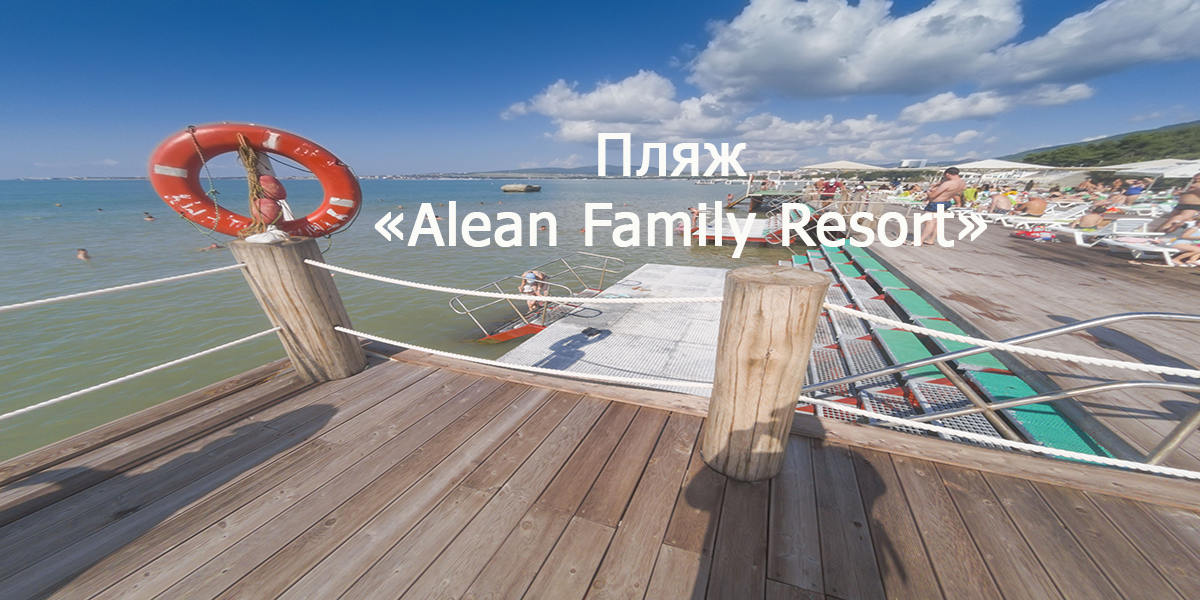 Пляж гостиницы Alean Family Resort & SPA Biarritz