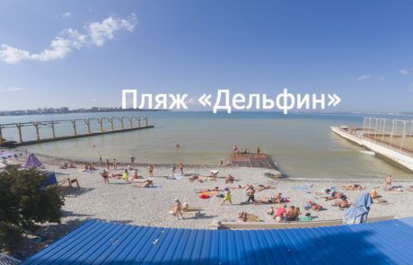 Галечный пляж Дельфин