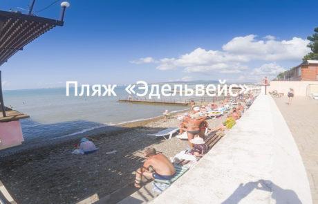 Галечный пляж профилактория Эдельвейс