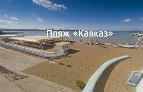 Пляж пансионата Кавказ