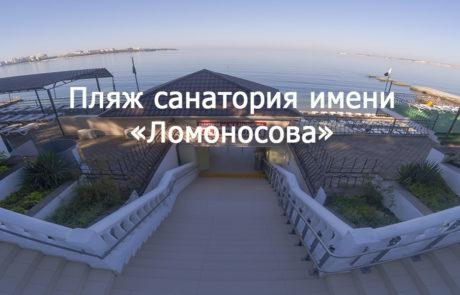 Пляж санатория имени Ломоносова