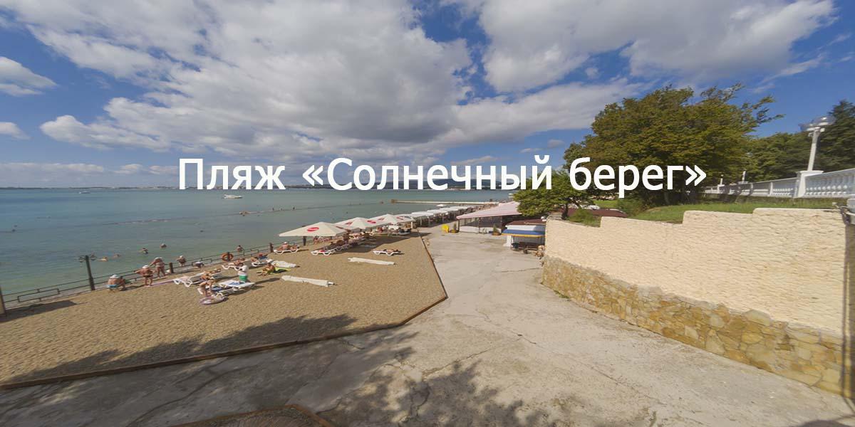 Пляж санатория Солнечный берег