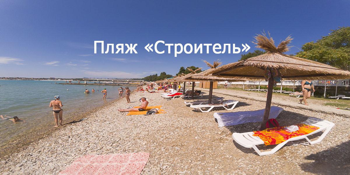 Галечный пляж дома отдыха «Строитель»