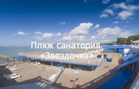 Пляж санатория Звездочка