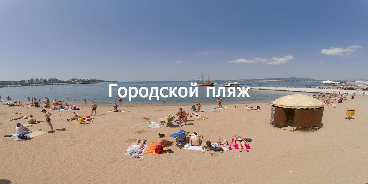 Городской песчаный пляж Геленджика