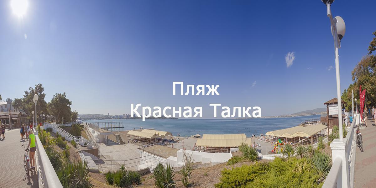 Пляж санатория Красная Талка