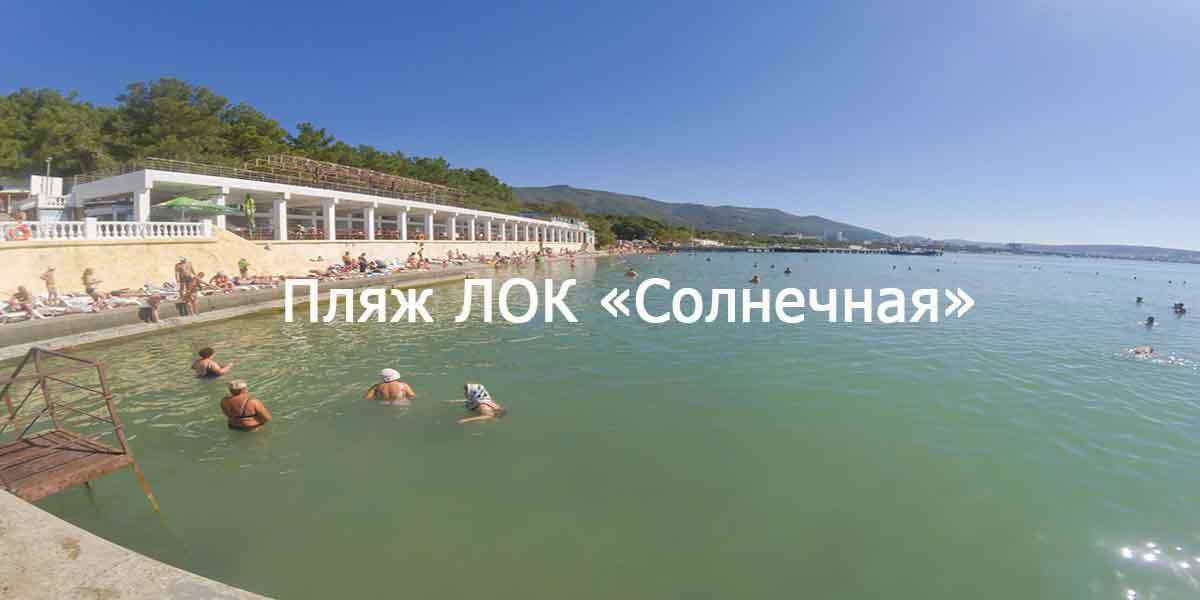 Пляж ЛОК Солнечная