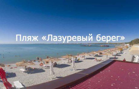 Пляж пансионата Лазуревый Берег