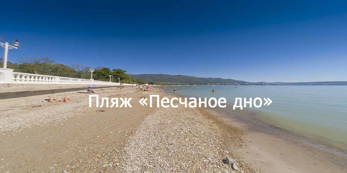 """Пляж """"Песчаное дно"""""""