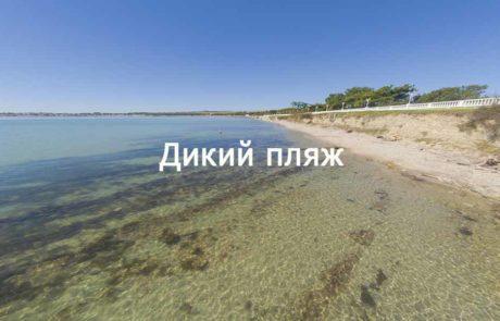 Дикие неблагоустроенные пляжи напротив аквапарка Золотая бухта