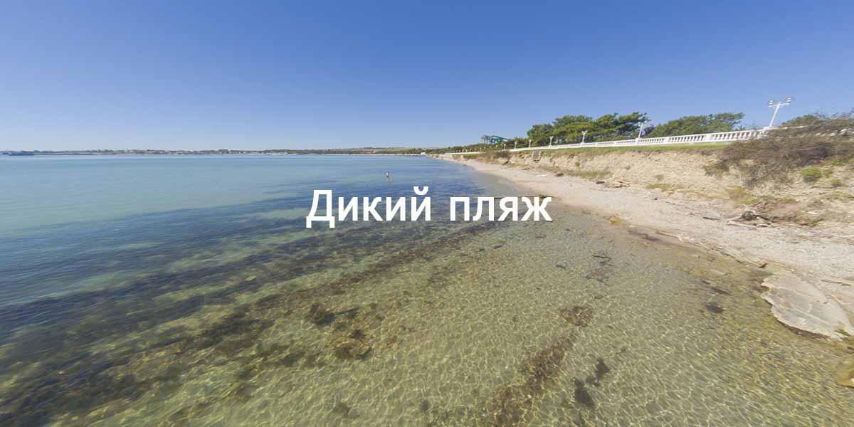 """Дикие неблагоустроенные пляжи напротив аквапарка """"Золотая бухта"""""""