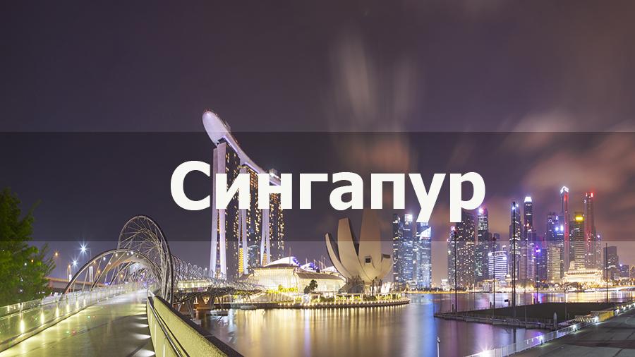 Видео Путеводитель по Сингапуру