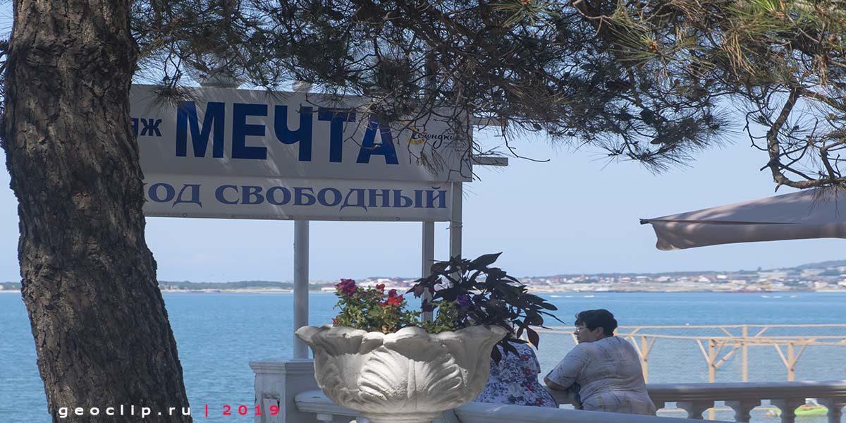 """Галечный пляж """"Мечта"""" - вход"""