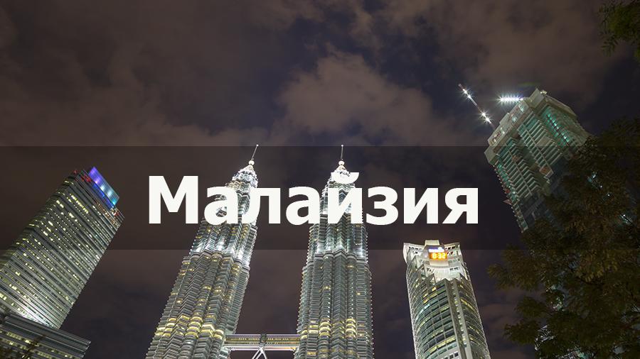 Видео Путеводитель по Малайзии