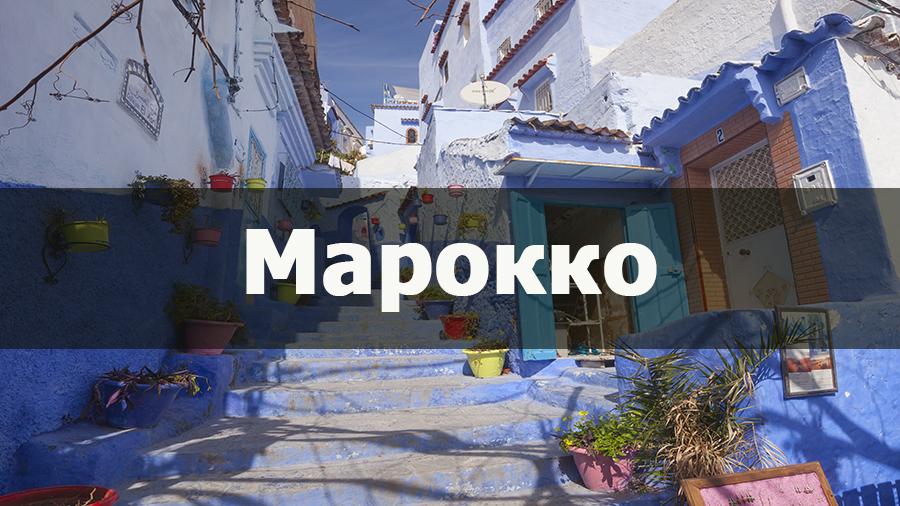 Видео Путеводитель по Марокко